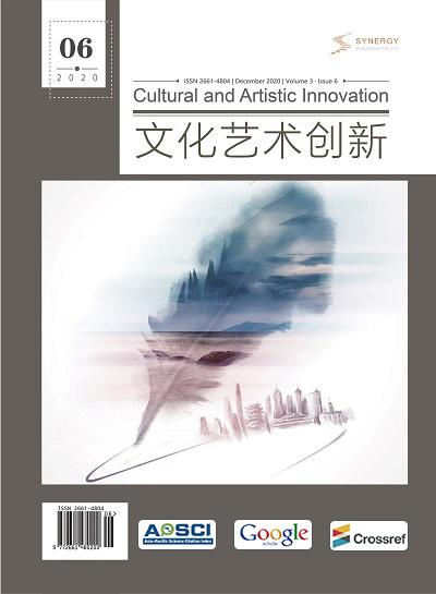 文化艺术创新